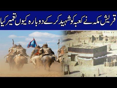 Tameer Kaba | Discovery Of Kaba | Kaba Ki Tameer Kese Hui | Islamic Stories Urdu/Hindi