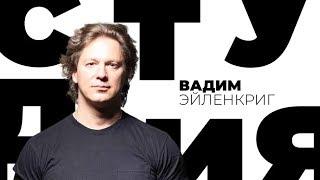 Вадим Эйленкриг / Белая студия / Телеканал Культура
