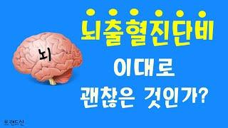 뇌출혈진단비(2대진단비) 이대로 괜찮은 것인가? [브랜드신]