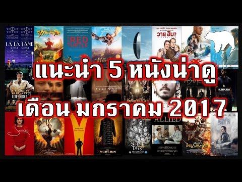 แนะนำ 5หนังใหม่เดือน มกราคม 2017