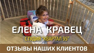 ОТЗЫВЫ КЛИЕНТОВ | ЕЛЕНА КРАВЕЦ – Манеж-ограждение №1 в Украине