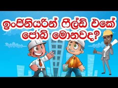 Engineering Careers and Jobs in Sri Lanka | Engineering Education in Sinhala Video 01