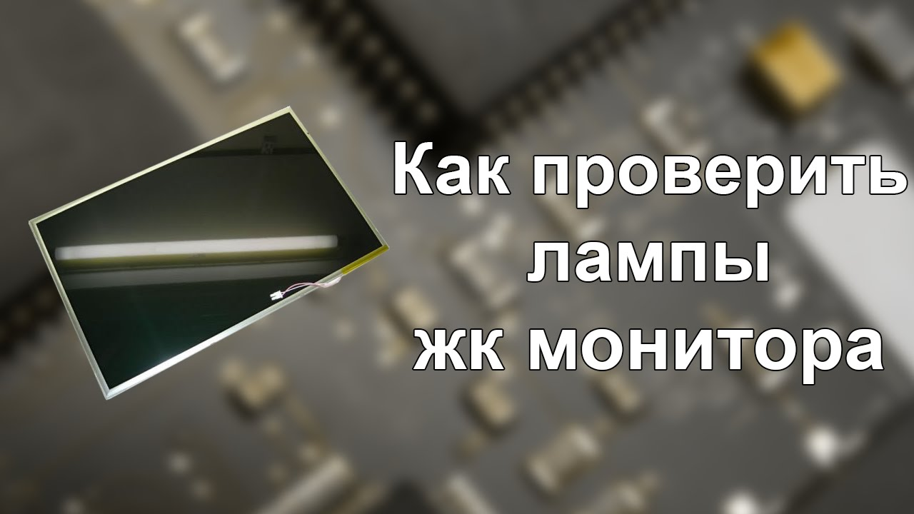 электронная схема стенда промывки инжектора