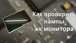 Как проверить ccfl лампы подсветки ЖК монитора. Ремонт монитора, матрицы LCD