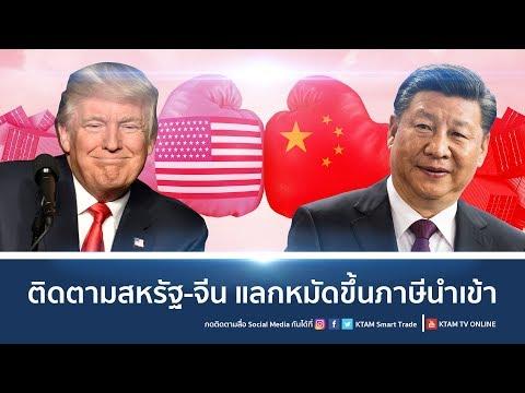 ติดตาม สหรัฐ-จีน แลกหมัดขึ้นภาษีนำเข้า