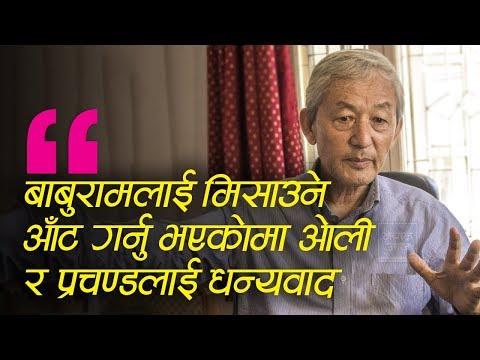 Madan Rai about Communist Party Unification | Nepal Aaja