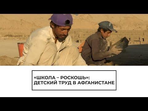 Детский труд в Афганистане