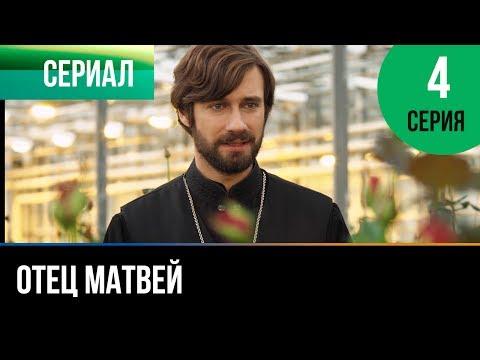 Отец Матвей 4 серия - Мелодрама | Фильмы и сериалы - Русские мелодрамы