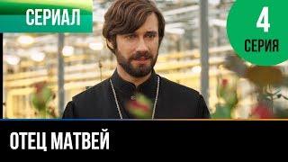 ▶️ Отец Матвей 4 серия - Мелодрама | Фильмы и сериалы - Русские мелодрамы