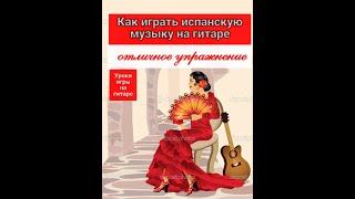 Испанская музыка на гитаре.2.Отличное упражнение.Урок