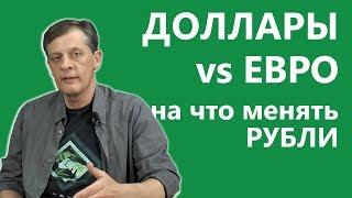 ДОЛЛАР vs ЕВРО. На что меняем Рубль