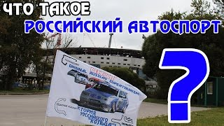Что такое российский автоспорт?