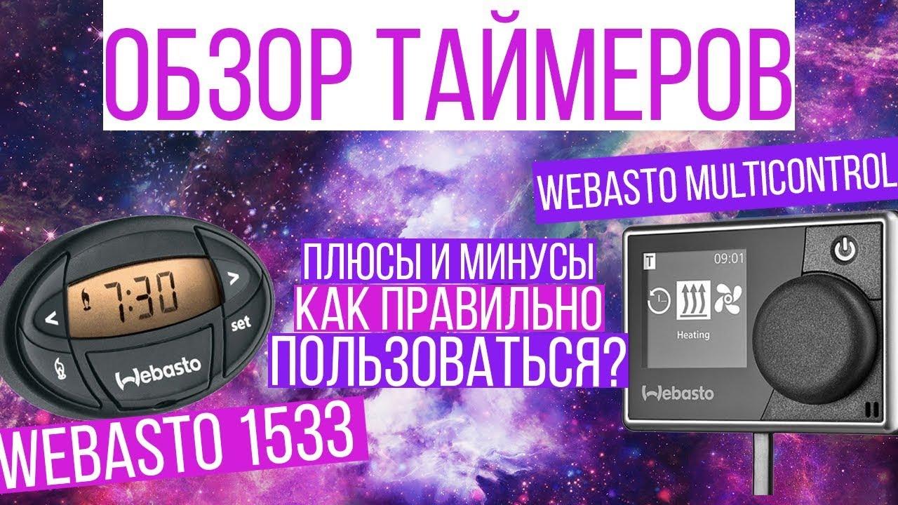 Обзор таймеров webasto 1533 и webasto multicontrol.Плюсы и минусы. Инструкция.