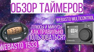 Огляд таймерів webasto 1533 і webasto multicontrol.Плюси і мінуси. Інструкція.