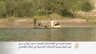 المياه .. مصدر جديد للتوتر بين أفغانستان وجيرانها