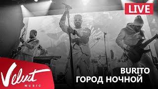 Live: Burito - Город ночной (Сольный концерт в RED, 2017г.)