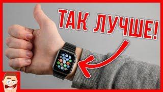 ВОТ ТАК правильно носить часы Apple Watch!