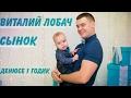 Виталий Лобач Сынок Денису 1 годик mp3