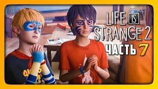 СУПЕРГЕРОИ! ✅ LIFE IS STRANGE 2 (Episode 2) Прохождение #7