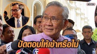 """""""ดอน"""" อ้ำอึ้ง """"สม รังสี""""ขอใช้ไทย เป็นทางผ่าน ย้ำจุดยืน ไม่อยากให้ใช้ไทยเคลื่อนไหว"""
