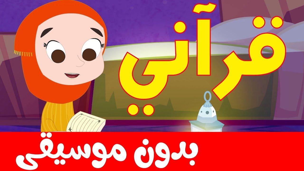أنشودة قراني بدون موسيقى بدوت إيقاع أناشيد إسلامية للأطفال Youtube