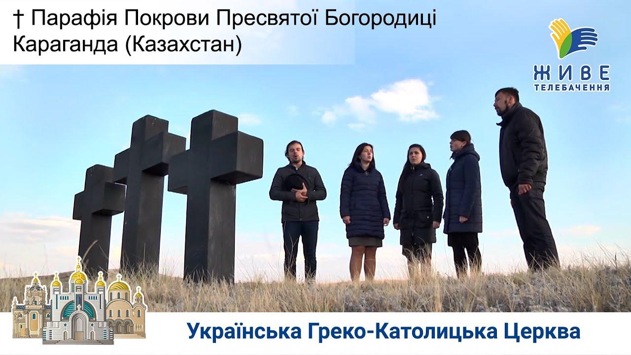 Парафія УГКЦ Покрови Пресвятої Богородиці у Казахстані | ЖИВА ПАРАФІЯ