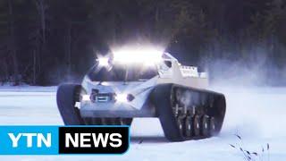 '인간을 지키는' 로봇 탱크·로봇 경비 무인 기술 / YTN