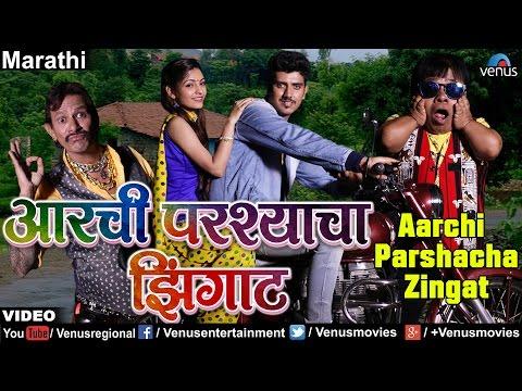 Aarchi Parshacha Zingat Full Video Song (HD) | Ft:Johny Rawat & Samarthak Shinde | Marathi Song 2017