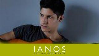 Παναγιώτης Τσαφαράς «Πρώτη γνωριμία» Live @ IANOS