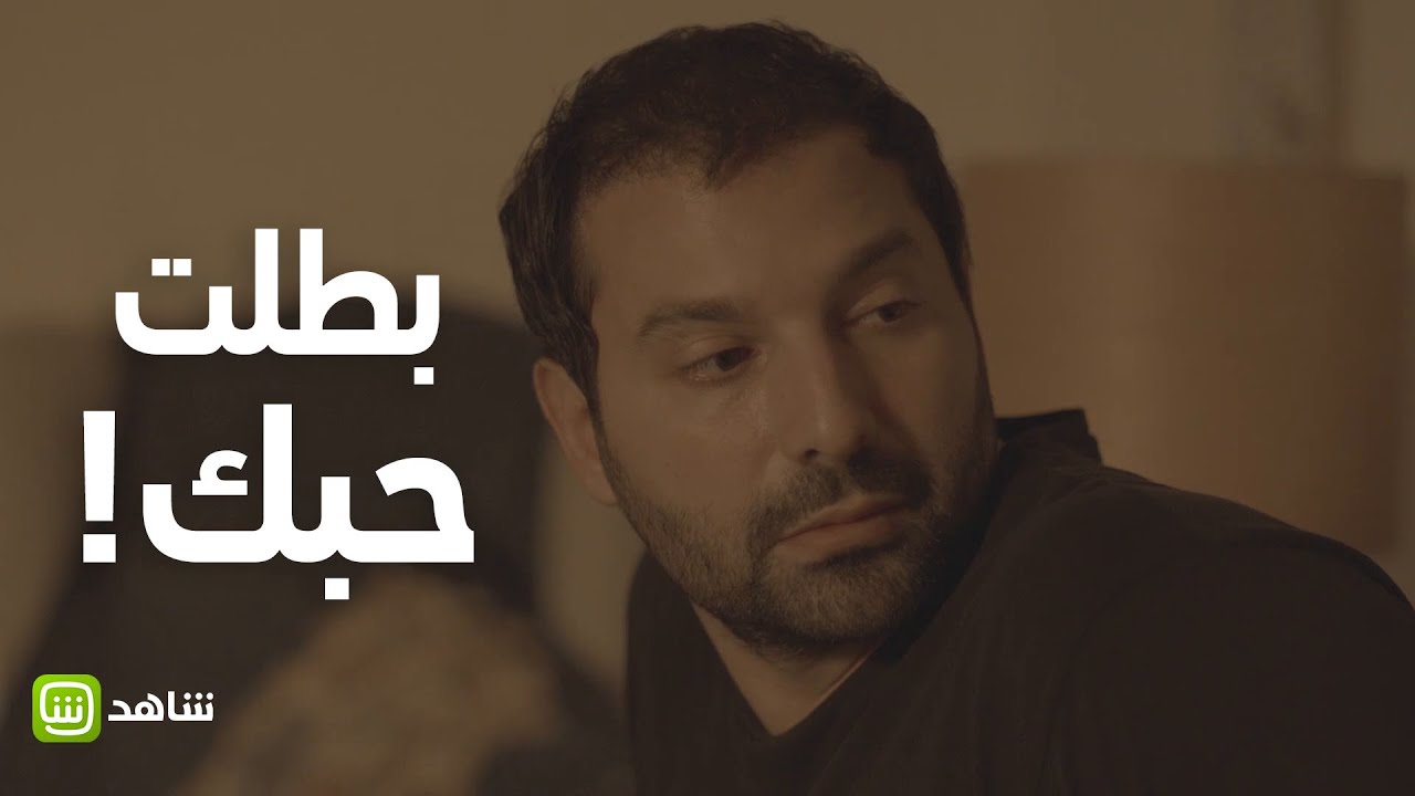 يوسف يتوقف عن حب زوجته #مافيي