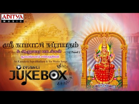 Sri Kamakshi Suprabhatham & Six Weeks Songs || Sulamangalam Sisters || Tamil Devotional songs