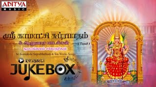 Sri Kamakshi Suprabhatham & Six Weeks Songs || Sulamangalam Sisters || Tamil Devotional songs