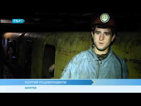 Трудная и опасная работа шахтёра