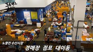 노량진 수산 시장 새벽 경매장 점포 대이동