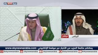 بريطانيا تؤكد دعم موقف الرياض إزاء ملفي إيران واليمن