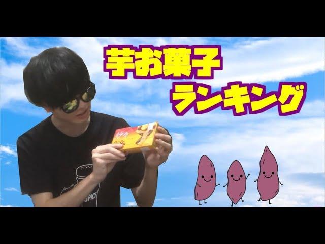 個人的コンビニのさつま芋お菓子ランキング