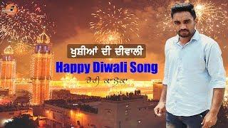 Harry kaleka: happy diwali song | 2017 दिपावली special superhit गाना | punjabi superhit song diwali