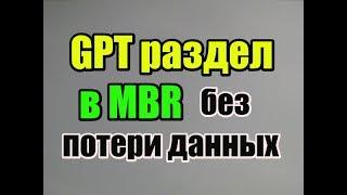 преобразование gpt раздела в mbr без потери данных