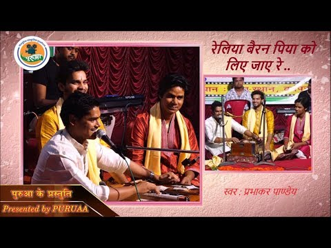 रेलिया बैरन पिया को लिए जाय रे । reliya bairan piya ko liye। Bhojpuri Song। Prabhakar Pandey। Puruaa