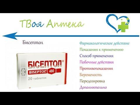 Бисептол таблетки - показания (видео инструкция) описание, отзывы