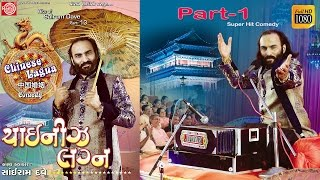 Sairam Dave ||Chainese Lagan ||Part-1||Gujarati New Comedy 2016