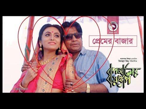 Premer Bazare Tumi Sonai Sohagi