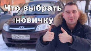 Какой автомобиль выбрать начинающему водителю RussianTuning(, 2015-01-15T23:45:05.000Z)