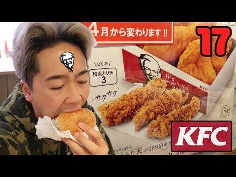 Eating Japanese KFC *goodbye*