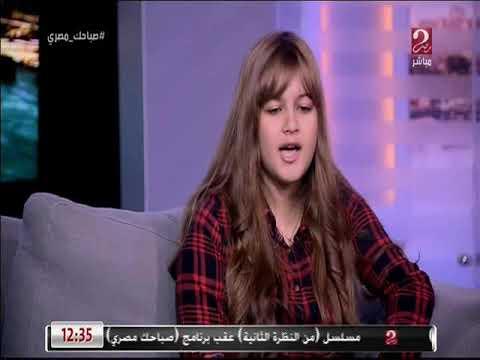 الفنانة جنا عمرو فى ضيافة برنامج صباحك مصرى