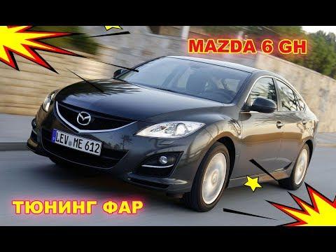 Тюнинг фар на Mazda 6 GH,  установка Bi Led модулей