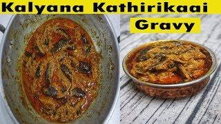 பய வடட  கலயண கததரககய கரவ - Bakrid Special - Marraige Brinjal Gravy For Biryani
