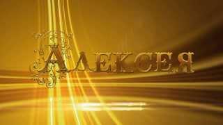 Поздравляем Алексея с днем рождения - Видео Открытка