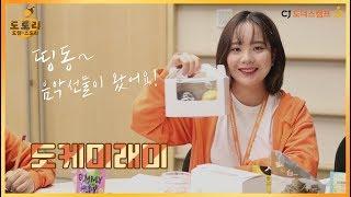 도캐미래도!ㅣ청소년 문화동아리 음악부문 취재기
