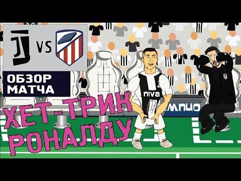 Хет-трик Роналду! Ювентус - Атлетико 3-0 Обзор матча (Мультбол)
